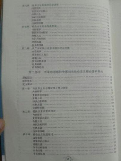 肖秀荣2016考研政治命题人知识点精讲精练 晒单图
