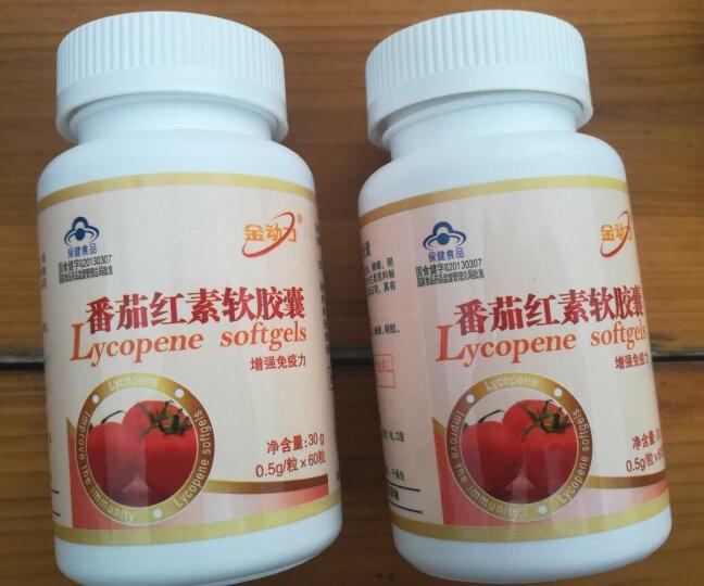 金动力 番茄红素软胶囊西红柿素 60粒/瓶 2瓶装120粒(买2组发5原瓶) 晒单图