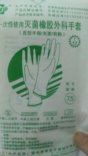 源利康 医用一次性无菌橡胶外科手术手套 直型手指/光面/有粉 医院手术室 实验检查 7.5号 晒单图