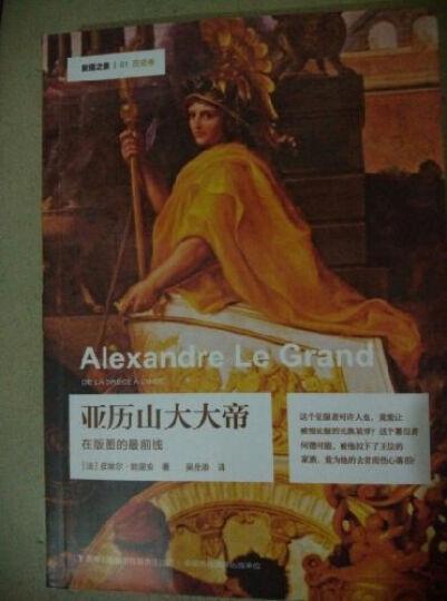 发现之旅—亚历山大大帝:在版图的最前线 晒单图