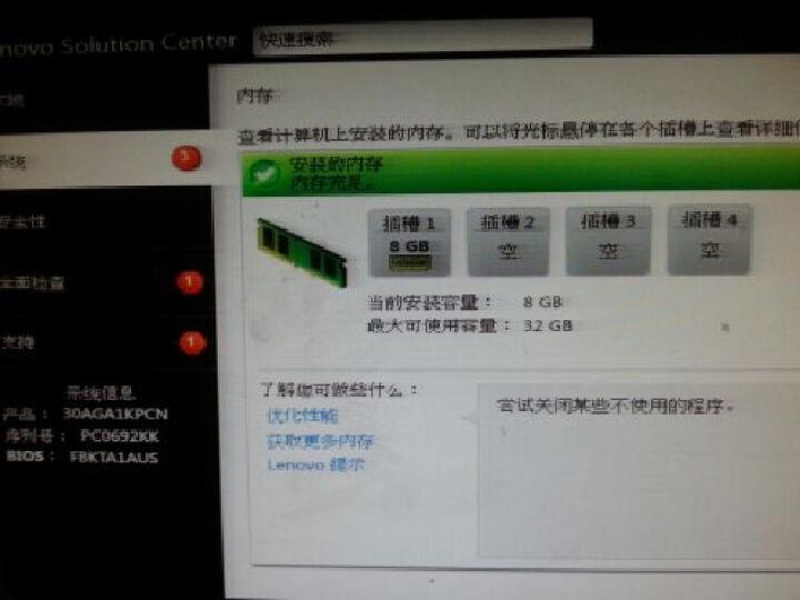 联想(ThinkStation)P300大机箱图形工作站30AGA00S00(E3-1231V3/4G/1T/K600-1G独显/DOS) 晒单图