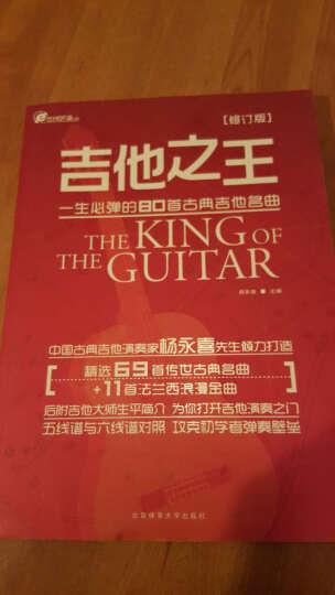 吉他之王:一生必弹的80首古典吉他名曲(修订版) 晒单图