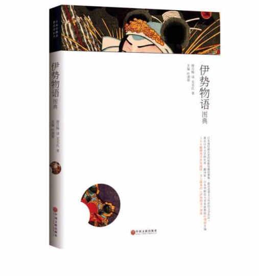 伊势物语图典 ( 日本现存古老的和歌短篇故事集,具浪漫主义色彩的文学作品) 晒单图