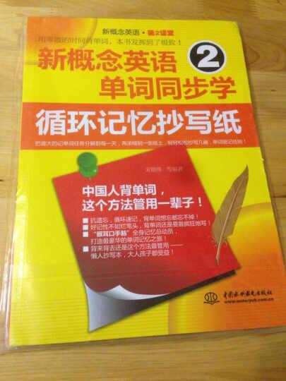 新概念英语2单词同步学:循环记忆抄写纸(新概念英语·第2课堂) 晒单图