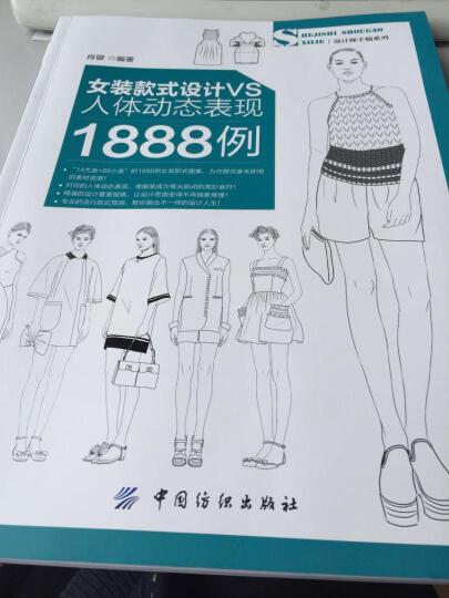 女装款式设计VS人体动态表现1888例 晒单图