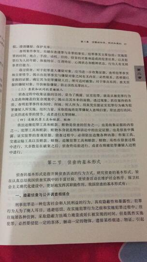 高等政法院校系列教材:刑事侦查学(第4版) 晒单图