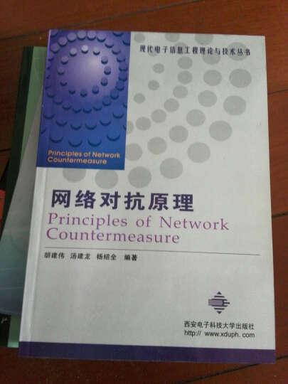 现代电子信息工程理论与技术丛书:网络对抗原理 晒单图
