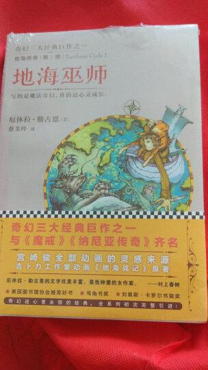 地海传奇:地海巫师(入选六年级自主阅读书目!奇幻三大经典巨作之一!)(读客外国小说文库) 晒单图