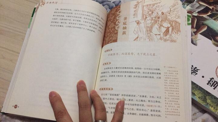 你一定要读的中国经典成长文库:三十六计(拓展阅读本青少版) 晒单图