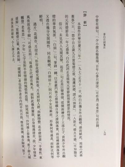 中国古典文学基本丛书:姜白石词笺注(典藏本·繁体竖排) 晒单图