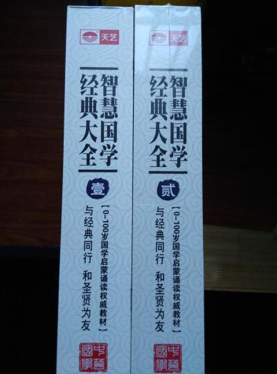 智慧国学经典大全(2)18DVD+4CD 晒单图