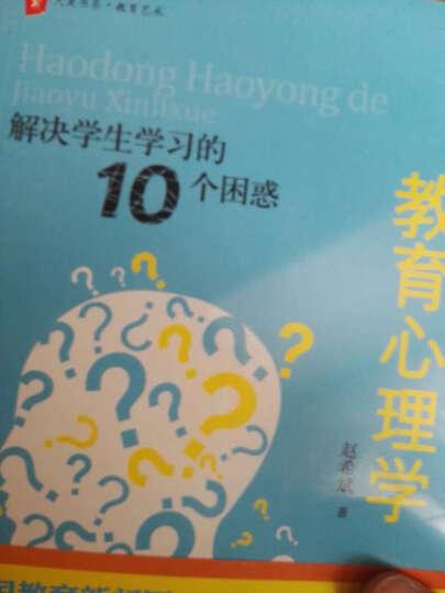 大夏书系·好懂好用的教育心理学:解决学生学习的10个困惑 晒单图