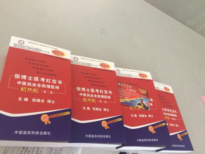 2015张博士医考红宝书中医执业含助理医师精华版(套装1-4卷) 晒单图