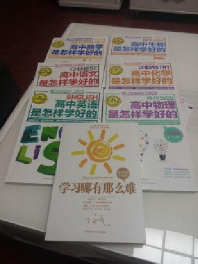 王金战系列图书:高中数学是怎样学好的 方法集锦 晒单图