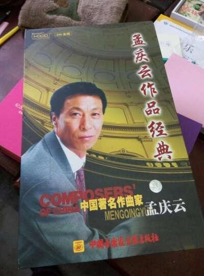 中国著名作曲家孟庆云:孟庆云作品经典(精装)(6CD) 晒单图