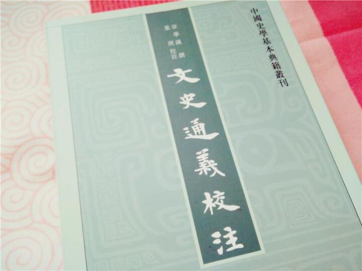 中国史学基本典籍丛刊:文史通义校注(套装上中下册) 晒单图