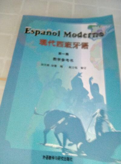 现代西班牙语(第6册)(教学参考书) 晒单图