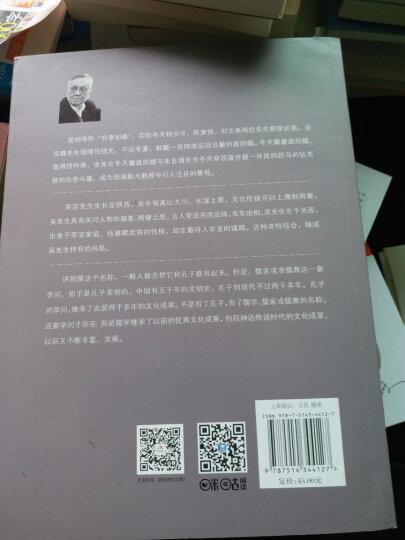 中国的文化与文人 晒单图