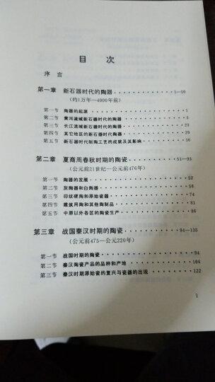 中国陶瓷史(1.8) 晒单图