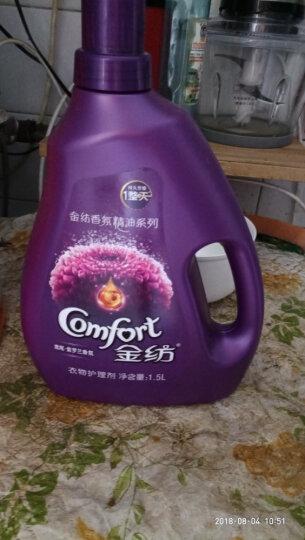 金纺(COMFORT)衣物护理剂 香氛精油鸢尾紫罗兰1.5L(柔顺剂)(新老包装随机发货) 晒单图