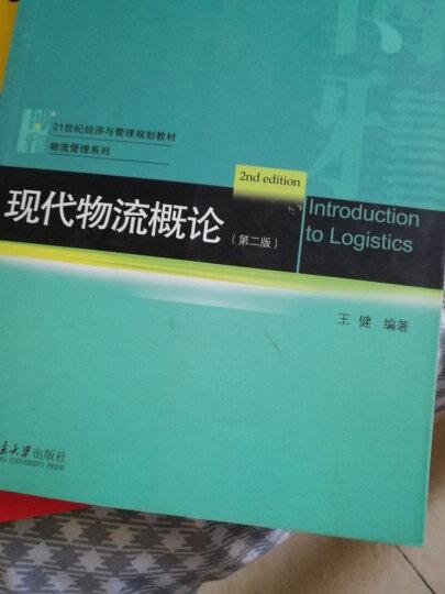 21世纪经济与管理规划教材·物流管理系列:现代物流概论(第2版) 晒单图