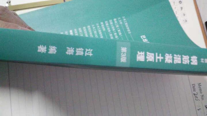 清华大学土木工程系列教材:钢筋混凝土原理(第3版) 晒单图