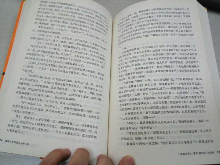 卑鄙的圣人:曹操10(大结局) 晒单图