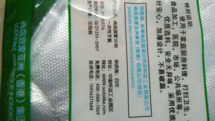 尚岛宜家 抽取式 一次性手套 50枚装 PE薄膜 已消毒 卫生 加厚20% 晒单图