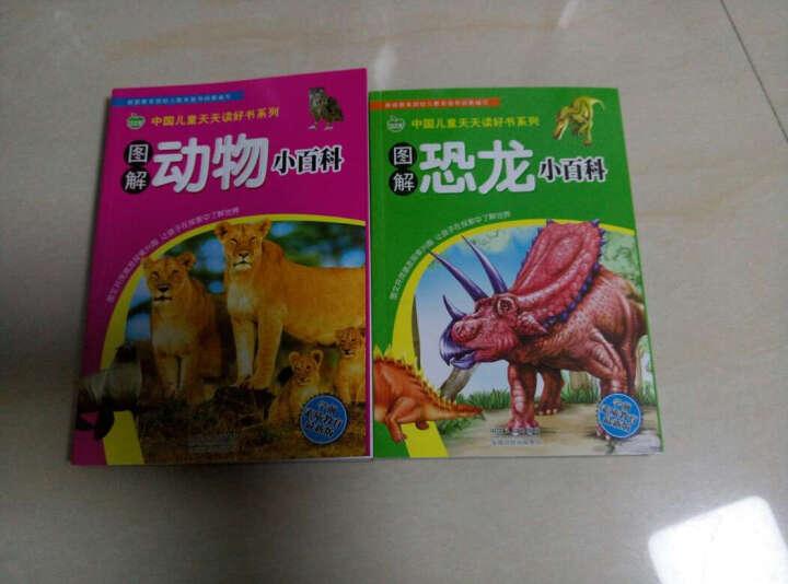 晨风童书 中国儿童天天读好书系列 图解动物小百科 晒单图
