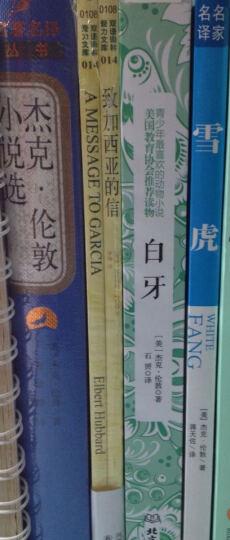 世界文学名著宝库:雪虎(青少版) 晒单图
