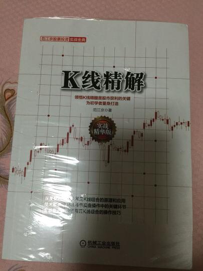 范江京股票投资实战金典:K线精解(实战精华版) 晒单图