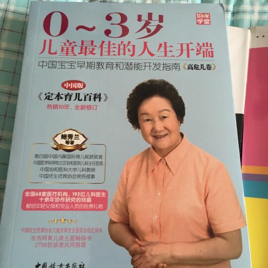 妈咪学堂·0~3岁儿童最佳的人生开端:中国宝宝早期教育和潜能开发指南(高危儿卷)(中国版) 晒单图