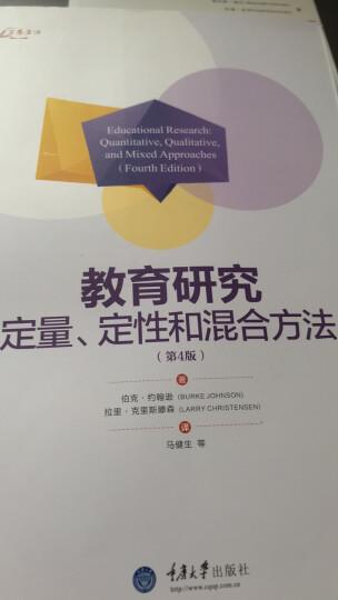 教育研究:定量、定性和混合方法(第4版) 晒单图