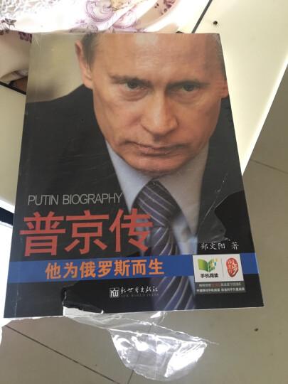 普京传-他为俄罗斯而生 晒单图