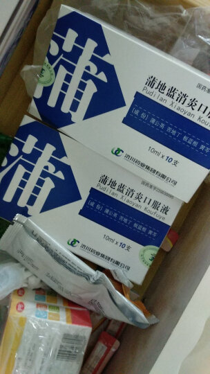 济川药业 蒲地蓝消炎口服液 10ml*10支 晒单图