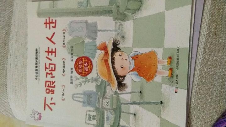 小公主自我保护意识培养全6册 0-6岁女孩安全意识儿童读物 幼儿童绘本 幼儿早教性启蒙性教育绘本 晒单图