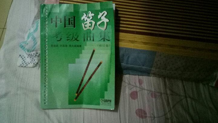 Qmi 正版中国笛子考级曲集修订版教材书籍 笛子练习曲谱 俞逊发 许国屏 周大成编著 晒单图