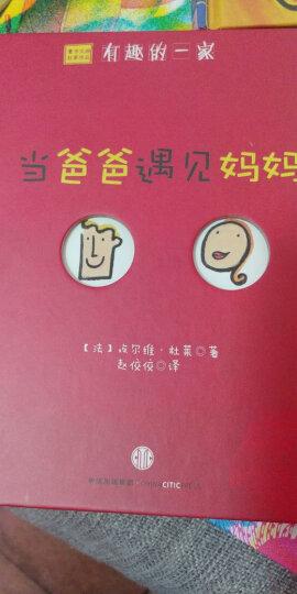 杜莱作品:有趣的一家(套装共3册) 晒单图