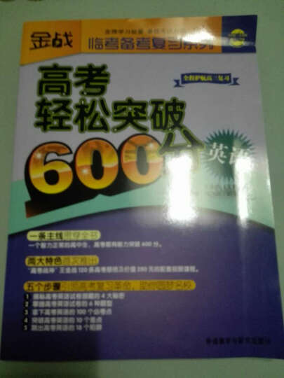 王金战系列:高中理科是怎样学好的(套装共6册)赠<高考轻松突破600分(英语)> 晒单图