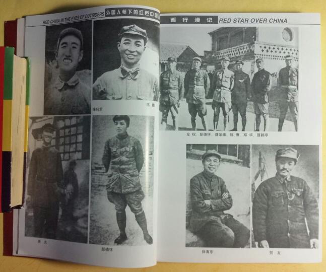 外国人笔下的红色中国丛书:西行漫记 晒单图