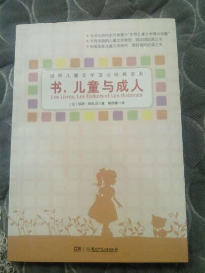 世界儿童文学理论经典书系:书,儿童与成人 晒单图