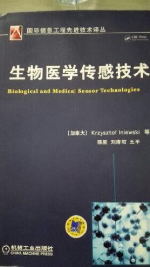 国际信息工程先进技术译丛:生物医学传感技术 晒单图