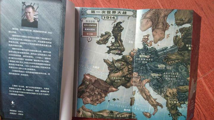利维坦号战记3:直到世界尽头 晒单图