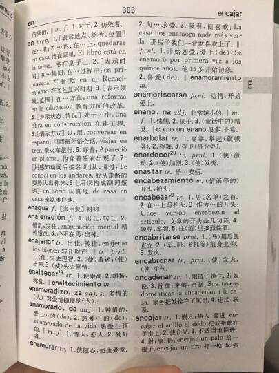 袖珍西汉汉西词典(新版) 晒单图