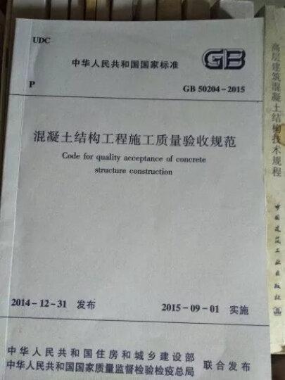 建筑地面工程施工质量验收规范(GB50209-2010) 晒单图