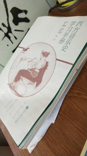 西方音乐史学习手册 晒单图