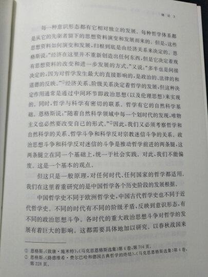 冯契文集第四卷:中国古代哲学的逻辑发展(上)(增订版) 晒单图