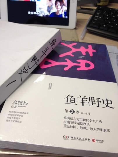 现货 正版鱼羊野史第2卷----晓松说历史上的 高晓松继晓说123后新作品书籍 晒单图
