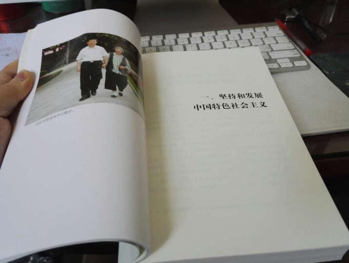 习近平谈治国理政 中文版平装9787119090870 晒单图