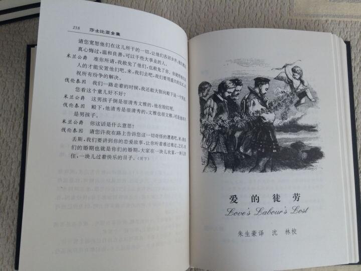 莎士比亚全集(精装本1-8卷)(增补本) 晒单图